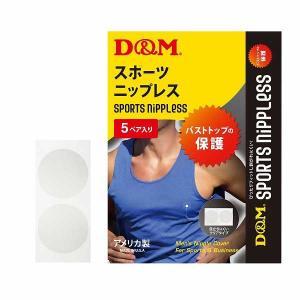 製品紹介 ランニング・スポーツ時の乳首のスレを防止。衣類との摩擦が少ない極薄フィルムを使用。 フィル...