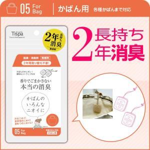 住江織物 Tispa(ティスパ) 香りでごまかさない 本当の消臭【かばん用(ST105)】脱臭効果2...