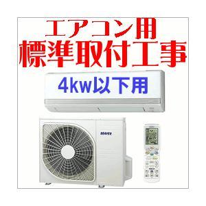 エアコン標準取付工事(4kw以下)|amuseland