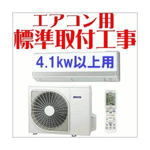 エアコン標準取付工事(4.1kw以上)|amuseland