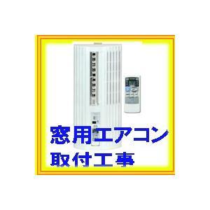 エアコン標準取付工事(窓用)|amuseland