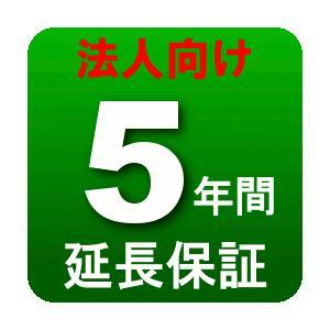 法人向け5年間延長保証(商品価格40,001〜50,000円)|amuseland