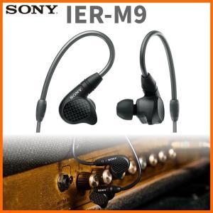 IER-M9 モニターイヤホン SONY ソニー ペンタ・バランスド・アーマチュア搭載|amuseland