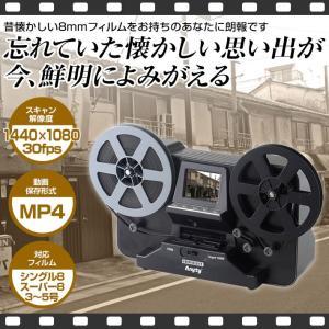 3R スリーアールソリューション 8mmフィルムスキャナ 3R-FSCAN008 ◆|amuseland