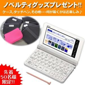 CASIO カシオ 電子辞書 エクスワード XD-SR9800WE ホワイト 英語モデル 2019年春モデル|amuseland