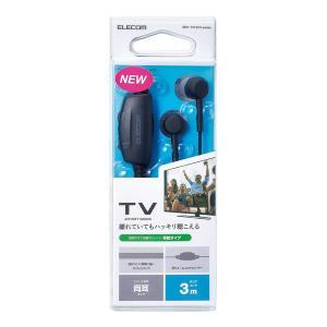 ELECOM エレコム テレビ用耳栓タイプヘッドホン(両耳) AFFINITY SOUND EHP-TV10C3BK コード長3m amuseland