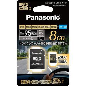 ドライブレコーダー用 microSDカード SDHC 8GB パナソニック RP-SMHA08GJK pSLC採用 CLASS10|amuseland
