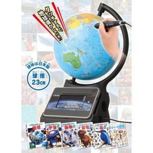 タカラトミー デジタル地球儀 小学館の図鑑 NEOGlobe (初回限定 ACアダプター付) ◆|amuseland