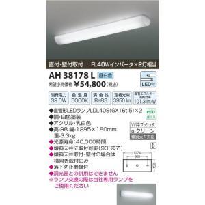 ★【送料無料】コイズミ照明 LEDキッチンライト AH38178L|amuseland