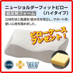 フランスベッド ニューショルダーフィットピロー(低反発フォーム) ハイタイプ 日本製 制菌加工 洗濯可|amuseland