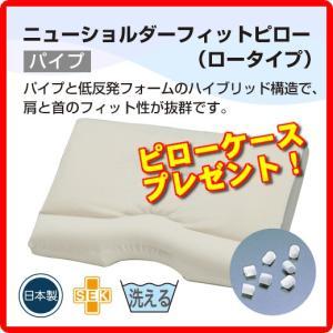 フランスベッド ニューショルダーフィットピロー(パイプ&低反発フォーム) ロータイプ 日本製 制菌加工 洗濯可|amuseland