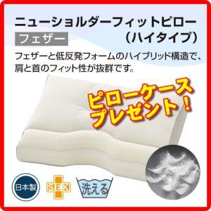 フランスベッド ニューショルダーフィットピロー(フェザー&低反発フォーム) ハイタイプ 日本製 制菌加工 洗濯可|amuseland