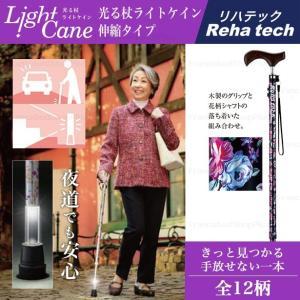 杖 おしゃれ かわいい 女性 LEDライト付き 伸縮タイプ フランスベッド リハテック ライトケイン LC-01 (木製グリップと花柄シャフト)|amuseland