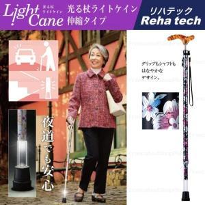 杖 おしゃれ かわいい 女性 LEDライト付き 伸縮タイプ フランスベッド リハテック ライトケイン LC-02 (グリップもシャフトも華やかなデザイン)|amuseland