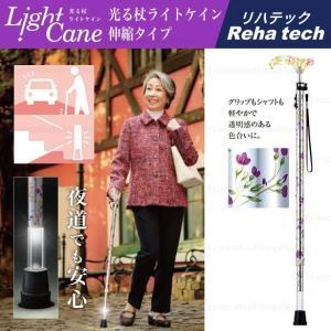 杖 おしゃれ かわいい 女性 LEDライト付き 伸縮タイプ フランスベッド リハテック ライトケイン LC-03 (グリップもシャフトも華やかなデザイン)|amuseland