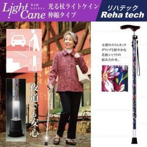 杖 おしゃれ かわいい 女性 LEDライト付き 伸縮タイプ フランスベッド リハテック ライトケイン LC-04 (木製スリムグリップと鮮やかな花柄シャフト)|amuseland