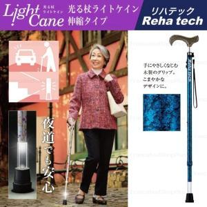 杖 おしゃれ 手に優しい LEDライト付き 伸縮タイプ フランスベッド リハテック ライトケイン LC-05 (手にやさしくなじむ木製グリップ)|amuseland