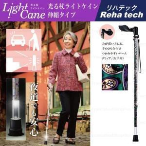 杖 おしゃれ 力の弱い方 女性 LEDライト付き 伸縮タイプ フランスベッド リハテック ライトケイン LC-07L 左利き用 (掴みやすいパームグリップ)|amuseland