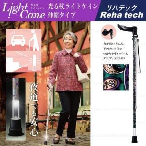 杖 おしゃれ 力の弱い方 女性 LEDライト付き 伸縮タイプ フランスベッド リハテック ライトケイン LC-08R 右利き用 (掴みやすいパームグリップ)|amuseland
