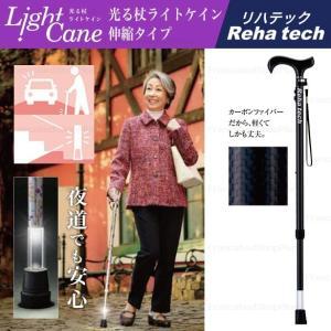 杖 シンプル 軽くて丈夫 男性 女性 LEDライト付き 伸縮タイプ フランスベッド リハテック ライトケイン LC-09 (カーボンファイバー製)|amuseland