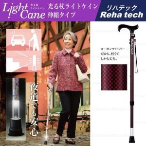 杖 シンプル 軽くて丈夫 男性 女性 LEDライト付き 伸縮タイプ フランスベッド リハテック ライトケイン LC-10 (カーボンファイバー製)|amuseland