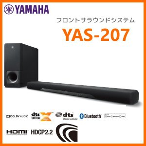 YAMAHA フロントサラウンドシステム YAS-207|amuseland