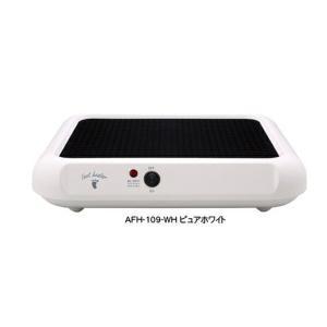 アピックス フットヒーター AFH-109-WH ピュアホワイト ◆|amuseland
