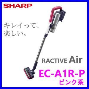 【★在庫有り★】シャープ コードレスサイクロン掃除機 RAC...