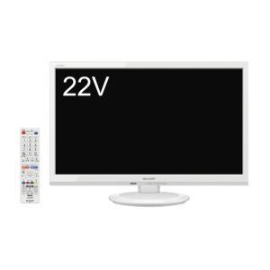 シャープ 液晶テレビ AQUOS 2T-C22AD-W [22インチ ホワイト系]|amuseland