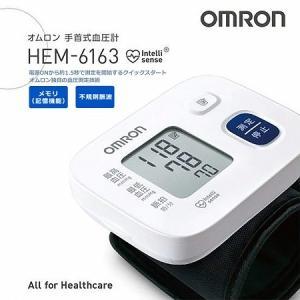 OMRON/オムロン 手首式 自動電子血圧計 HEM-6163 ◆|amuseland