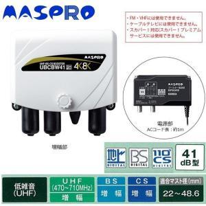 マスプロ電工 4K・8K対応 41dB型 UHF・BS・CSブースター UBCBW41 ◆|amuseland