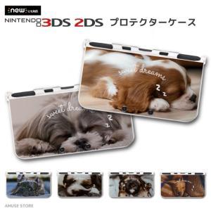 new 2DS 3DS LL ケース 3DSLL 2DSLL 3DS カバー ケース おしゃれ 子供...
