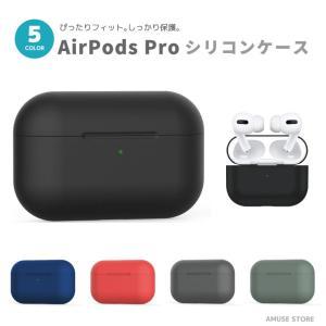 AirPods Pro ケース カバー エアーポッズ シリコンケース アクセサリー シンプル 保護 ...