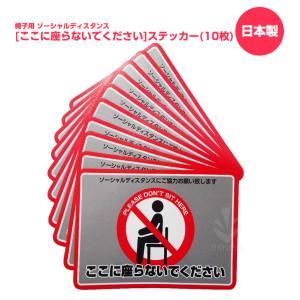 『ここに座らないでください』椅子用ステッカー(10枚) ソーシャルディスタンス シール