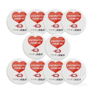 ワクチン接種済缶バッジ32mm ×10個セット  缶バッチ  ワクチン接種済 バッチ 英語 日本語 ...