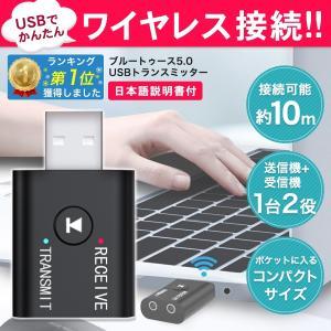 トランスミッター bluetooth テレビ ブルートゥース USB レシーバー Bluetooth...