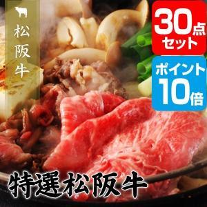 二次会 景品 松阪牛 ポイント10倍  景品 セット 30点 目録 A3パネル付