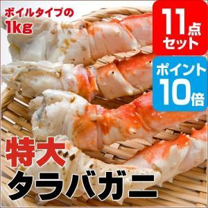 特大タラバガニ1kg(ボイルタイプ)タラバ蟹 ポイント10倍...