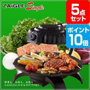 ザイグル(ZAIGLE) ポイント10倍  景品 セット 5...