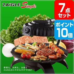 ザイグル(ZAIGLE) ポイント10倍  景品 セット 7...