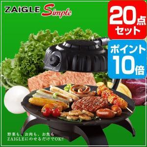 ザイグル(ZAIGLE) ポイント10倍  景品 セット 2...