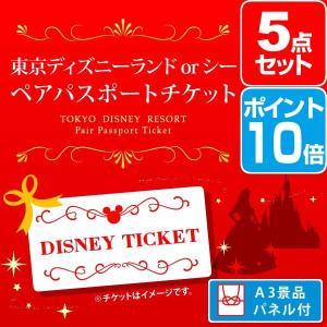 東京ディズニーランド or ディズニーシー ペアパスポート チケット【ポイント10倍】【景品 セット おまかせ5点】目録&A3パネル付  【送料無料】