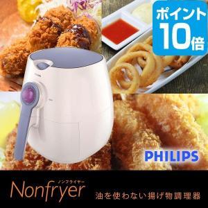 philips ノンフライヤー/ポイント10倍/景品単品 目...