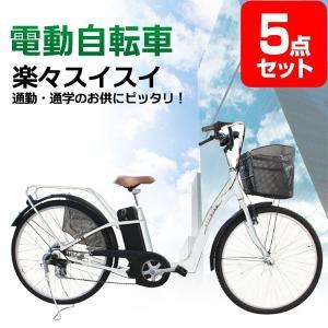 電動自転車【景品 セット おまかせ5点】目録&A3パネル付  【送料無料】