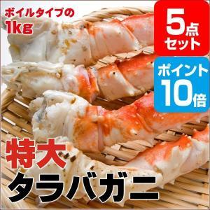 特大タラバガニ1kg(ボイルタイプ)タラバ蟹【ポイント10倍】【景品 セット おまかせ5点】目録&A3パネル付  【送料無料】