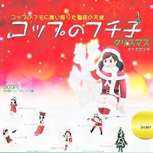 コップのフチ子 クリスマス 全7種セット コンプ コンプリート|amyu-mustore