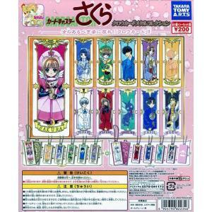 カードキャプターさくら クロウカードメタルコレクション 全12種セット|amyu-mustore