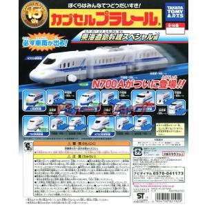 カプセルプラレール 東海道新幹線スペシャル編 全18種セット |amyu-mustore
