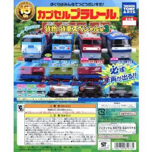 カプセルプラレール 貨物 貨車スペシャル編3 全15種セット |amyu-mustore