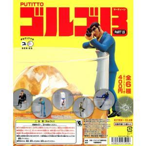 PUTITTOシリーズ ゴルゴ13 PART1.5 全6種|amyu-mustore